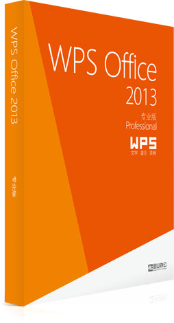 wps office包装