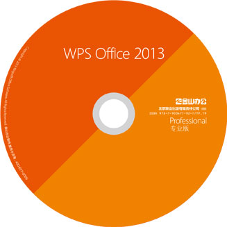 wps office cd