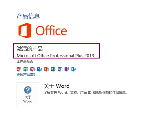 win10 如何激活Microsoft office professional plus 2013